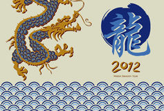 2012 year of the water dragon Stock Photo