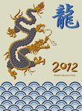 2012 year of the water dragon background Royalty Free Stock Photo