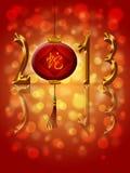 2013新年度灯笼中国蛇书法 免版税库存照片