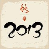 2013: Año chino de serpiente Imágenes de archivo libres de regalías