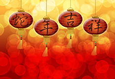 2013 Chinese New Year Snake on Lanterns. 2013 Happy Chinese New Year Snake Good Luck Text on Lanterns with Blurred Bokeh Background Illustration Royalty Free Stock Photography