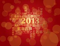 2013 de Chinese Achtergrond van de Groeten van het Nieuwjaar Royalty-vrije Stock Fotografie