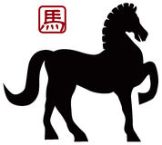 2014 Chinese Horse Forward Pose Illusrtation Royalty Free Stock Photo