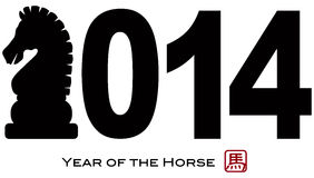 2014 Chinese Horse Illusrtation. 2014 Chinese Lunar New Year of the Horse Numerals with Horse Text Symbol Isolated on White Background Illustration Stock Illustration