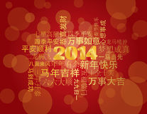 2014 Chinese New Year Greetings Background. 2014 Chinese Lunar New Year Greetings Text Wishing Health Good Fortune Prosperity Happiness in the Year of the Horse Stock Photos