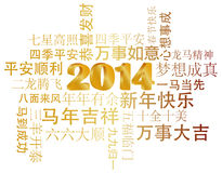 2014 Chinese New Year Greetings Text Stock Images