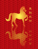 2014 Chinese New Year Horse with Success Text. 2014 Chinese New Year Horse with Success Upon Immediate Arrival Text Calligraphy on Fish Scale Pattern Background Vector Illustration