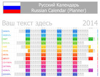 2014 Russian Planner Calendar with Horizontal Months. On white background stock illustration