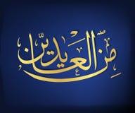 23_Arabic calligraphy Royalty Free Stock Photos