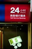 24 heures d'individu d'opérations bancaires de service en Chine Images stock