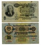 25 alte sowjetische Rubel (1947) Lizenzfreie Stockfotografie