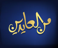 25_Arabic calligraphy Royalty Free Stock Photo