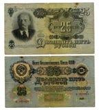 25 viejas rublos soviéticas (1947) Fotografía de archivo libre de regalías