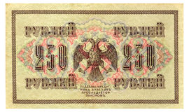 250 παλαιά ρούβλια ρωσικά τρ&alph Στοκ Φωτογραφία