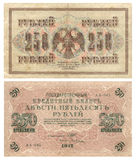 250 rubles banknote Stock Images