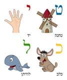 3个字母表希伯来人孩子 向量例证