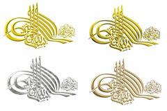 3伊斯兰祷告 免版税库存图片