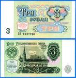 3块钞票卢布苏联 库存照片