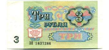 3块钞票卢布苏联 库存图片
