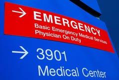 3紧急医院标志 库存照片