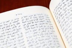 3:16 de Juan en biblia árabe Fotografía de archivo libre de regalías