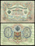 3 1905 рублевки Стоковые Фото
