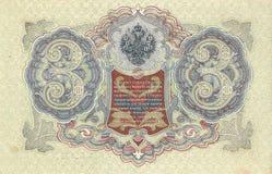 3 roebels. Russische staatscreditcard in 1905. Stock Afbeeldingen