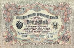 3 rubli. Carta di credito russa della condizione in 1905. Fotografie Stock Libere da Diritti