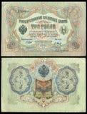 3 rublos 1905 Fotos de archivo