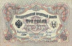 3 rublos. Cartão de crédito do estado do russo em 1905. Fotos de Stock Royalty Free