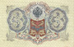 3 rublos. Estado ruso de la tarjeta de crédito en 1905. Imagenes de archivo