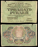 30 rubles in 1919 the RSFSR Stock Images