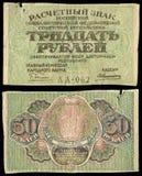 30 rublos en 1919 el RSFSR Imagenes de archivo