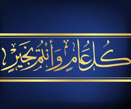 37_Arabic calligraphy Royalty Free Stock Photos
