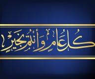 37 język arabski kaligrafia ilustracji
