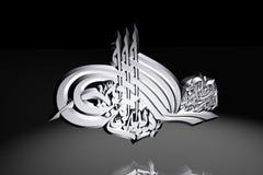3d伊斯兰祷告场面符号 免版税库存图片