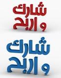 3d阿拉伯语竞争聘用回报胜利字 库存图片