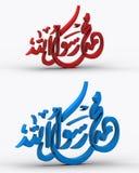 3d übertragen arabischen Wort Mohamad Kurier des Islams Lizenzfreie Stockfotos