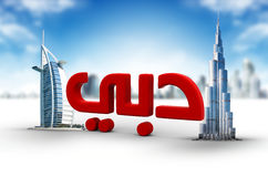 3d übertragen vom Wort Dubai u. vom Grenzstein Stockfotografie