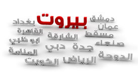 3d arabic words of the capitols of the arab world. 3d arabic words of the cities -capitols of the arab world - with focus on Beirut - lebanon Royalty Free Stock Photo