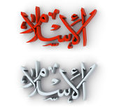 3d render of arabic word islam Hi Res easy to use Stock Images
