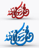 3d render arabic word Mohamad messenger of islam Royalty Free Stock Photos