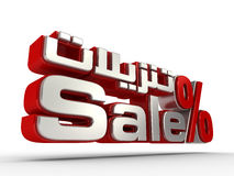 3D Sale with Arabic Text. Sale 3D text with Arabic Text on Top Royalty Free Stock Photos