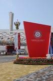 3de Internationale ICH (China, Chengdu) Stock Fotografie