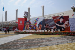 The 3rd International ICH(China,Chengdu) Royalty Free Stock Photography
