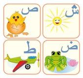 4个字母表阿拉伯孩子 库存照片