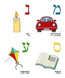 4 abecadła hebrew dzieciaka ilustracja wektor