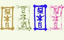 4 Chinese Symbols Stock Photography