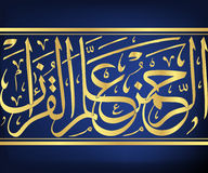 44_Arabic calligraphy Royalty Free Stock Images