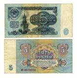5 παλαιά ρούβλια σοβιετι&ka Στοκ Φωτογραφία